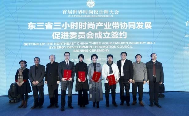首届世界时尚设计师大会在哈尔滨举行