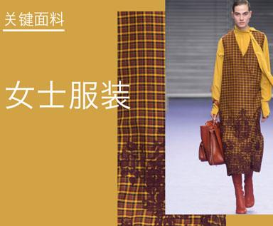 2017/18秋冬女装关键面料