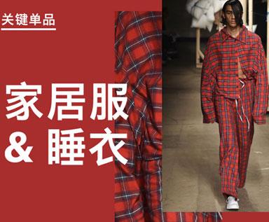 2017/18秋冬关键单品:男士家居服&睡衣
