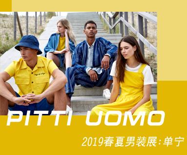 2019春夏Pitti Uomo男装展 :丹宁