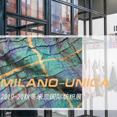 2019/20秋冬米兰Milano Unica国际纺织展