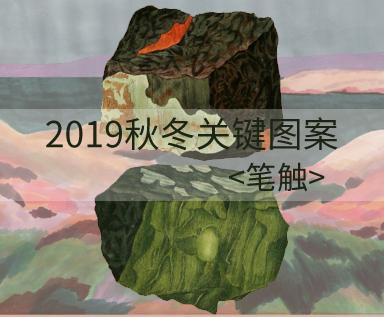 2019/20秋冬关键图案-笔触