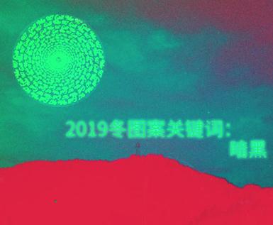 2019春夏图案关键词:暗黑