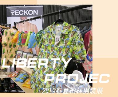 2019春夏柏林_Liberty_&_Project展会:印花_&_图像