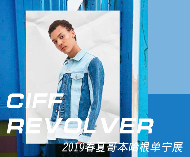 2019春夏哥本哈根CIFF_&_Revolver丹宁展