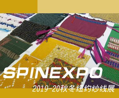 2019/20秋冬纽约Spinexpo纱线展