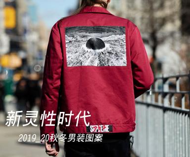 2019·20秋冬男装图案:新灵性时代