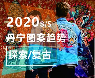 2020春夏丹宁图案趋势