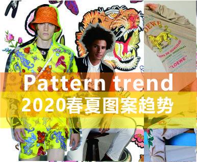 2020春夏图案趋势