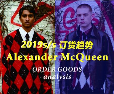 19春夏Alexander McQueen订货分析