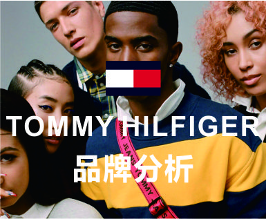 Tommy Hilfiger 18-19AW-品牌分析