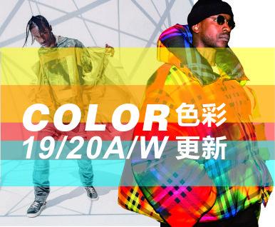 2019-20秋冬男装色彩更新