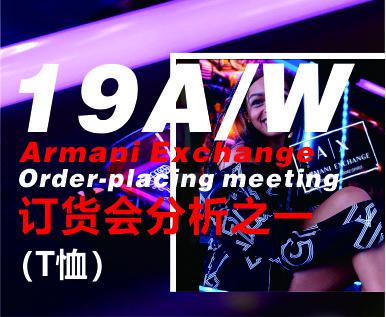 Armani Exchange19早秋T恤订货会分析