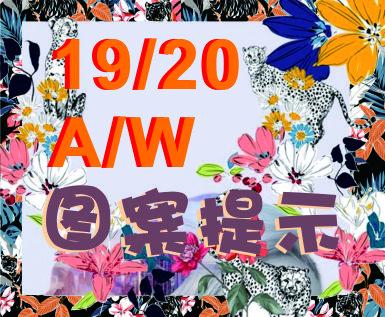 2019-20秋冬印花图案提示