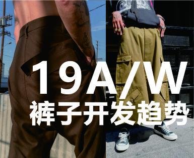 2019-20秋冬男装裤子开发分析