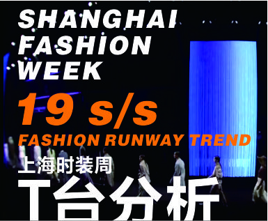 2019春夏上海时装周男装T分析