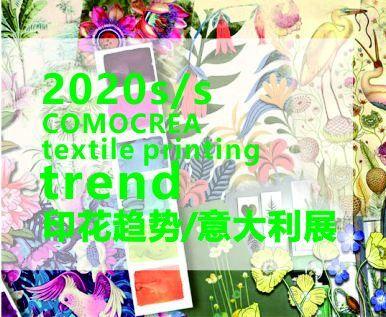 2020春夏意大利Comocrea印花展趋势