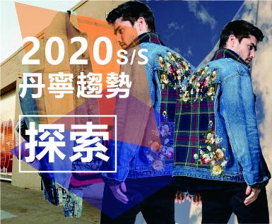 2020春夏丹宁趋势
