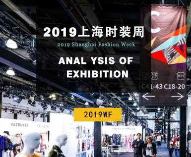 2019秋冬上海时装周品牌展