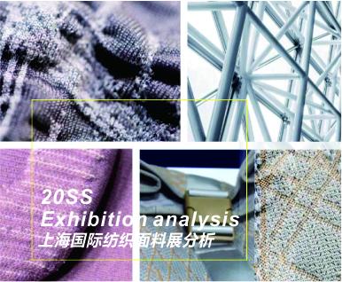 2020春夏上海国际纺织面料展分析