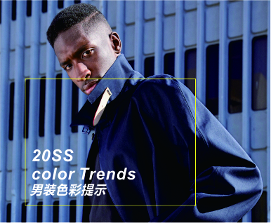 2020春夏男装色彩提示