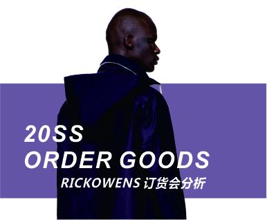 2020春夏RICKOWENS订货会分析