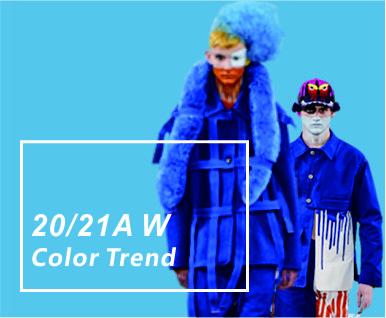 2021秋冬色彩提示-活力钴蓝