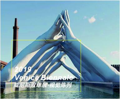 2019威尼斯双年展-视觉陈列