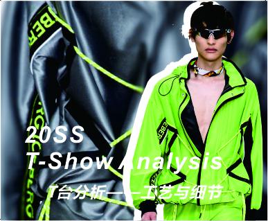 2020年春夏欧洲男装T台分析—工艺与细节