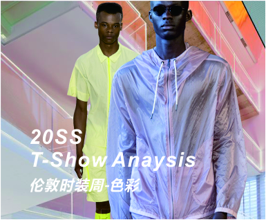 2020春夏男装T台分析-伦敦时装周色彩
