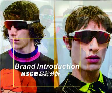 MSGM品牌分析
