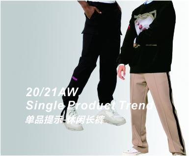 20-21秋冬男装休闲长裤
