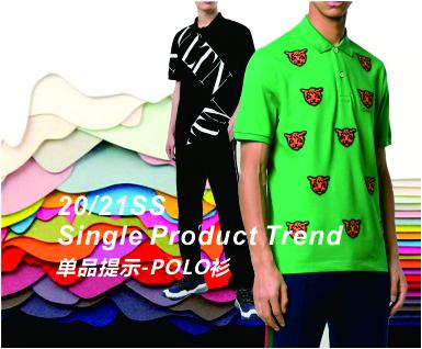 2020春夏男装单品提示-POLO衫