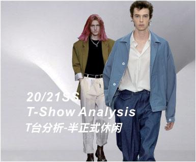 20-21春夏男装T台分析-半正式休闲