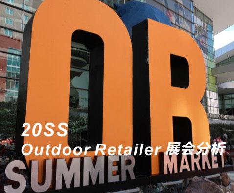 2020春夏Outdoor Retailer展会分析