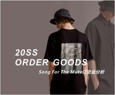 2020春夏男装订货会分析-Song for the Mute