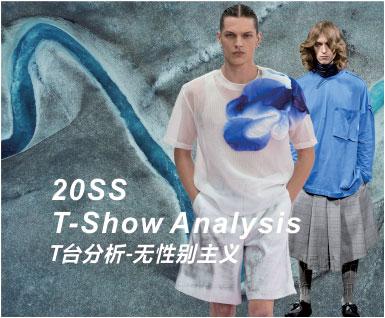 20春夏男装T台分析-无性别主义