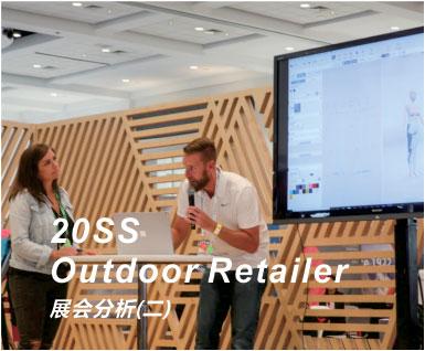 2020春夏Outdoor Retailer展会分析(二)