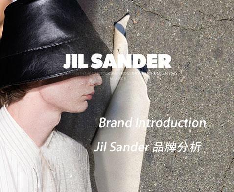 2020春夏-Jil Sander品牌分析