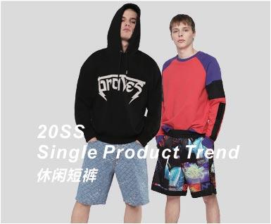2020春夏男装单品提示-休闲短裤