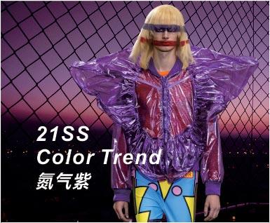 2021春夏男装色彩趋势-氮气紫