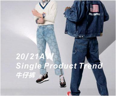 20-21秋冬男装单品提示-牛仔裤