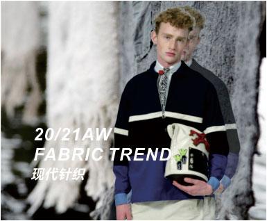 20-21秋冬男装面料趋势-现代针织