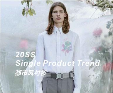 2020春夏男装单品趋势-都市风衬衫