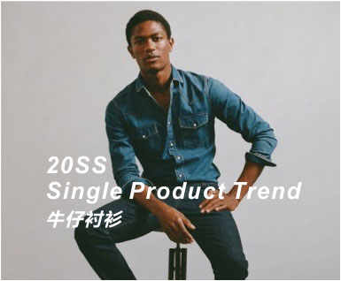 2020春夏男装单品趋势-牛仔衬衫