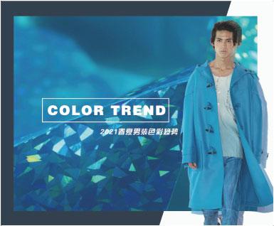 2021春夏男装色彩趋势-智能蓝