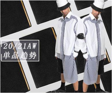 20-21秋冬男装单品趋势-前卫衬衫