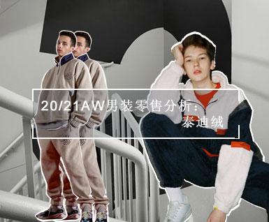 2020-21秋冬男装零售分析-泰迪绒