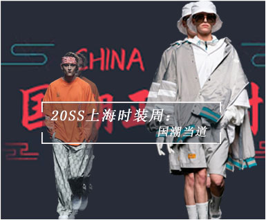 2020春夏男装上海时装周-国潮当道