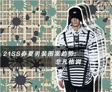 21春夏男装图案趋势-非凡格调